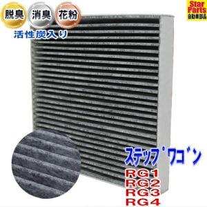 エアコンフィルター 活性炭入脱臭  適合車種 車名:ステップワゴン 型式:RG1 RG2 RG3 R...