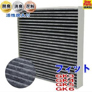 エアコンフィルター 活性炭入脱臭  適合車種 車名:フィット 型式:GK3 GK4 GK5 GK6 ...