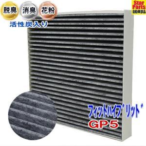 エアコンフィルター フィットハイブリッド GP5 用 SCF-5014A ホンダ 活性炭入