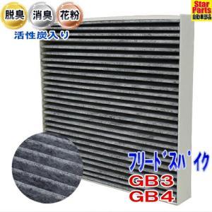 エアコンフィルター 活性炭入脱臭  適合車種 車名:フリードスパイク 型式:GB3 GB4 年式:H...