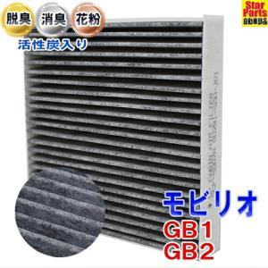 エアコンフィルター 活性炭入脱臭  適合車種 車名:モビリオ 型式:GB1 GB2 年式:H13.1...