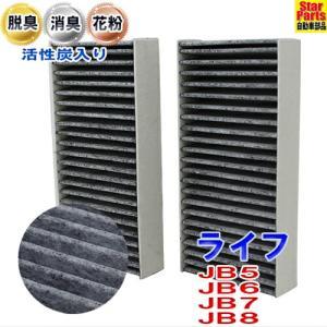 エアコンフィルター クリーンフィルター ライフ JB5 JB6 JB7 JB8 用 SCF-5012A ホンダ 活性炭入 star-parts