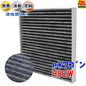 エアコンフィルター 活性炭入脱臭  適合車種 車名:ekワゴン 型式:H82W 年式:H18.09〜...