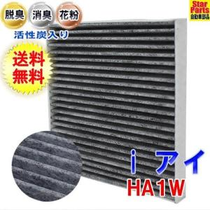 エアコンフィルター 活性炭入脱臭  適合車種 車名:i アイ 型式:HA1W 年式:H18.01〜H...