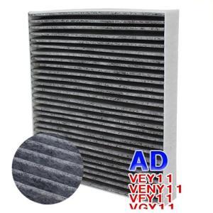 エアコンフィルター 活性炭入脱臭  適合車種 車名:AD 型式:VEY11 VENY11 VFY11...