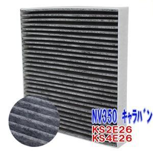 エアコンフィルター 活性炭入脱臭  適合車種 車名:NV350 キャラバン 型式:KS2E26 KS...