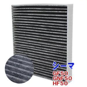 エアコンフィルター 活性炭入脱臭  適合車種 車名:シーマ 型式:GF50 GNF50 HF50 年...