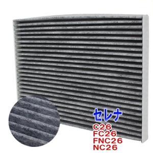 エアコンフィルター 活性炭入脱臭  適合車種 車名:セレナ 型式:C26 FC26 FNC26 NC...