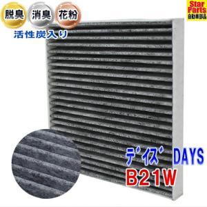エアコンフィルター 活性炭入脱臭  適合車種 車名:デイズ DAYS 型式:B21W 年式:H25....