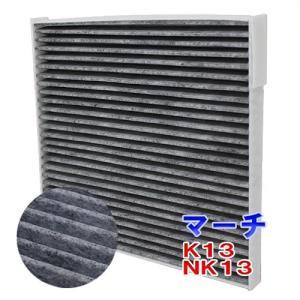エアコンフィルター 活性炭入脱臭  適合車種 車名:マーチ 型式:K13 NK13 年式:H22.0...