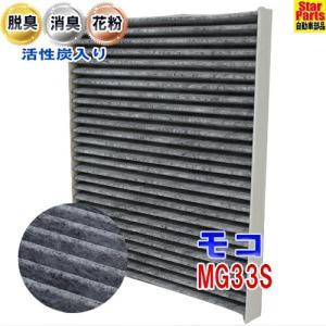 エアコンフィルター 活性炭入脱臭  適合車種 車名:モコ 型式:MG33S 年式:H25.10〜 注...