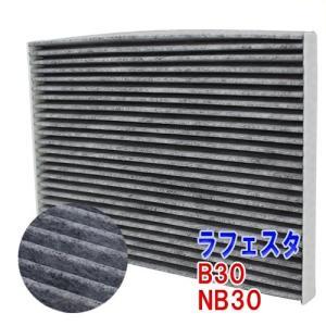 エアコンフィルター 活性炭入脱臭  適合車種 車名:ラフェスタ 型式:B30 NB30 年式:H16...