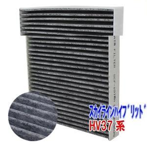 エアコンフィルター 活性炭入脱臭  適合車種 車名:スカイラインハイブリッド 型式:HV37系 年式...
