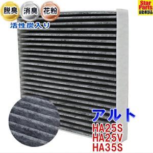 エアコンフィルター 活性炭入脱臭  適合車種 車名:アルト 型式:HA25S HA25V HA35S...