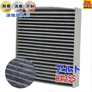 エアコンフィルター 活性炭入脱臭  適合車種 車名:アルト 型式:HA25S 年式:H25.01〜H...