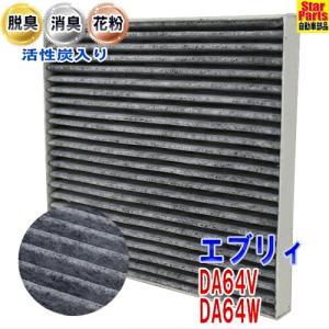 エアコンフィルター 活性炭入脱臭  適合車種 車名:エブリィ 型式:DA64V DA64W 年式:H...