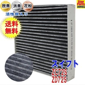 エアコンフィルター 活性炭入脱臭  適合車種 車名:スイフト 型式:ZC72S ZD72S 年式:H...
