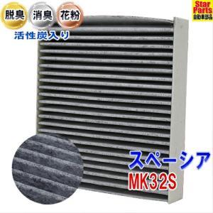 エアコンフィルター 活性炭入脱臭  適合車種 車名:スペーシア 型式:MK32S 年式:H25.03...