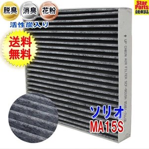 エアコンフィルター 活性炭入脱臭  適合車種 車名:ソリオ 型式:MA15S 年式:H23.01〜 ...