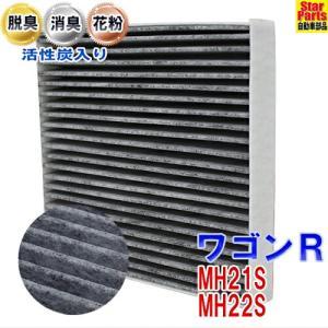 エアコンフィルター 活性炭入脱臭  適合車種 車名:ワゴンR 型式:MH21S MH22S 年式:H...