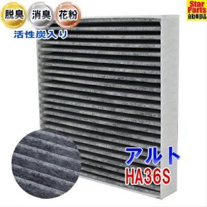 エアコンフィルター エアコンエレメント アルト HA36S 用 SCF-9016A スズキ 活性炭入 クリーンフィルター|star-parts