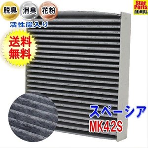 エアコンフィルター 活性炭入脱臭  適合車種 車名:スペーシア 型式:MK42S 年式:H25.03...