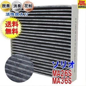 エアコンフィルター 活性炭入脱臭  適合車種 車名:ソリオ 型式:MA26S MA36S 年式:H2...