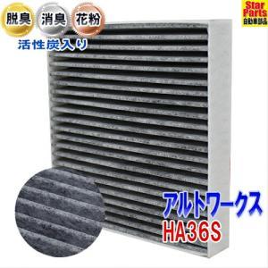 エアコンフィルター 活性炭入脱臭  適合車種 車名:アルトワークス 型式:HA36S 年式:H27....