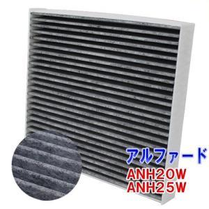 エアコンフィルター アルファード ANH20W ANH25W 用 SCF-1012A トヨタ 活性炭入 クリーンフィルター|star-parts