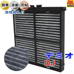 エアコンフィルター デミオ DJ 用 SCF-4011A マツダ 活性炭入 クリーンフィルター|star-parts