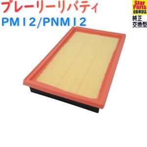 エアフィルター 日産 プレーリーリバティ 型式PM12/PNM12用 SAE-3101 Star-Partsオリジナル エアーフィルタ|star-parts