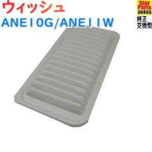 エアフィルター トヨタ ウィッシュ 型式ANE10G/ANE11W用 SAE-1107 Star-Partsオリジナル エアーフィルタ|star-parts