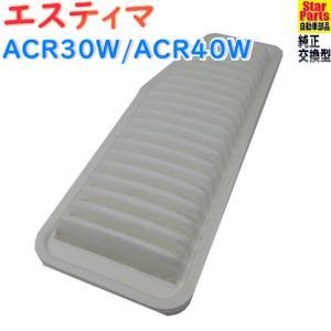 エアフィルター トヨタ エスティマ 型式ACR30W/ACR40W用 SAE-1106 Star-Partsオリジナル エアーフィルタ|star-parts