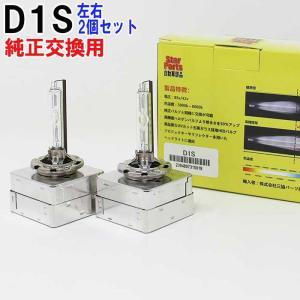 HIDバルブ 35W D1S メルセデスベンツ Cクラス(W204) H19.06〜H26.06 ロービーム用 2個セット|star-parts
