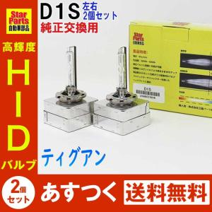HIDバルブ 35W D1S フォルクスワーゲン ティグアン H20.09〜H23.10 ロービーム用 2個セット star-parts