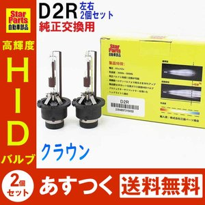 HIDバルブ 35W D2R クラウン JZS171 JZS173 ロービーム 用  2コセット トヨタ|star-parts