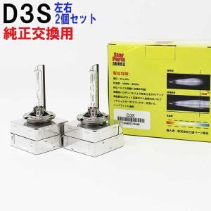 HIDバルブ 35W D3S フォルクスワーゲン ゴルフVII H25.04〜 ハイビーム用 2個セット star-parts
