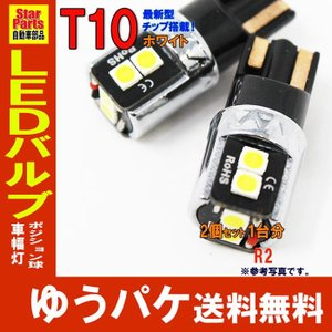 LEDバルブ T10 ホワイト R2 RC1 RC2 ポジション用 2コセット スバル star-parts