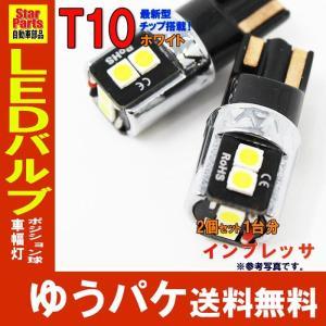 LEDバルブ T10 ホワイト インプレッサ GF1 GF2 GF3 GF4 GF5 GF6 GF8 GFA ポジション用 2コセット スバル star-parts