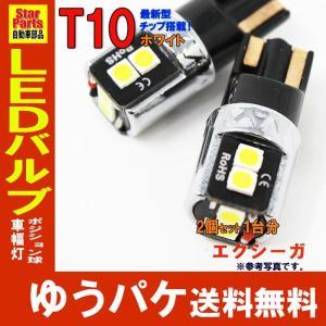 LEDバルブ T10 ホワイト エクシーガ YA5 YA4 YA9 YAM ポジション用 2コセット スバル|star-parts