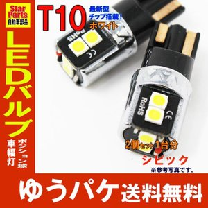 LEDバルブ T10 ホワイト シビック FD1 FD2 ポジション用 2コセット ホンダ|star-parts