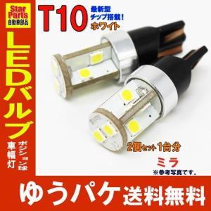LEDバルブ T10 ホワイト ミラ L250S L250V L260S L260V ポジション用 2コセット ダイハツ|star-parts