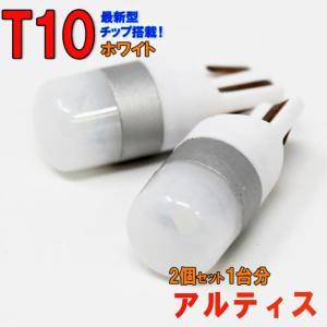 ポジションランプ ライセンスランプ LEDバルブ T10 ホワイト アルティス AVV50N ポジション用 2コセット ダイハツ 車内灯|star-parts