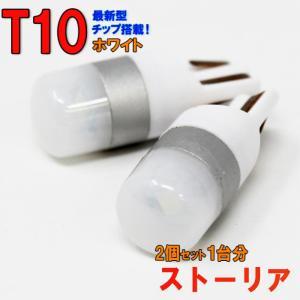 LEDバルブ T10 ホワイト ストーリア M100S M101S ポジション用 2コセット ダイハツ|star-parts