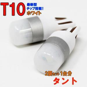 LEDバルブ T10 ホワイト タント LA600S LA610S ポジション用 2コセット ダイハツ|star-parts