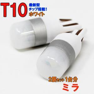 LEDバルブ T10 ホワイト ミラ L500S L502S L510S L512S ポジション用 2コセット ダイハツ star-parts
