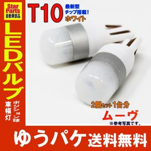 LEDバルブ T10 ホワイト ムーヴ L600S L602S L610S ポジション用 2コセット ダイハツ|star-parts