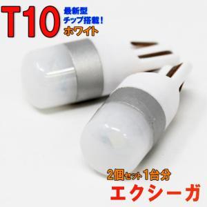 LEDバルブ T10 ホワイト エクシーガ YA5 YA4 YA9 YAM ポジション用 2コセット スバル star-parts