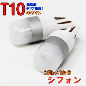 LEDバルブ T10 ホワイト シフォン LA600F LA610F ポジション用 2コセット スバル|star-parts