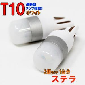 LEDバルブ T10 ホワイト ステラ RN1 RN2 ポジション用 2コセット スバル star-parts